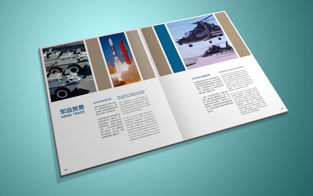 尚丞设计-案例分享-画册及宣传品-保利科技图片