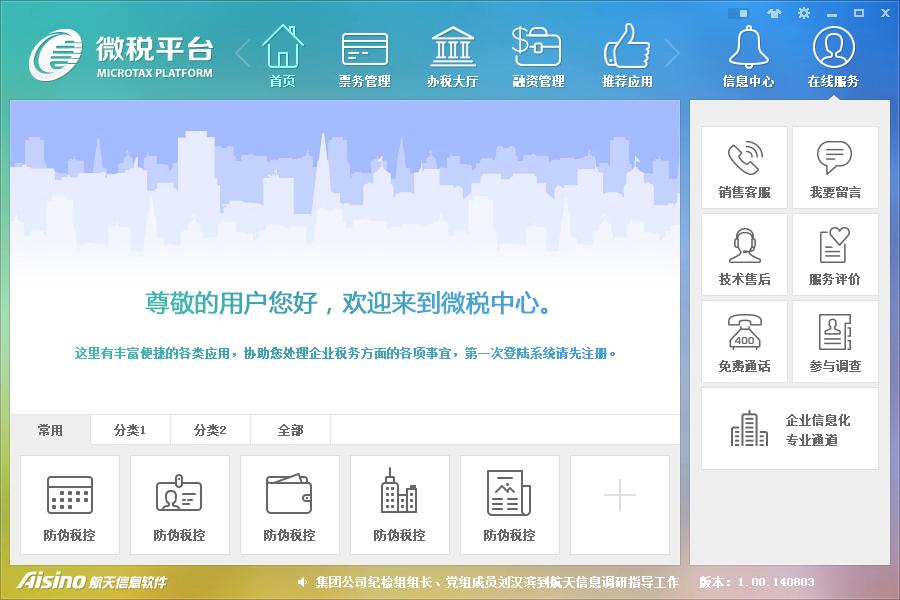 微税平台 客户端界面设计